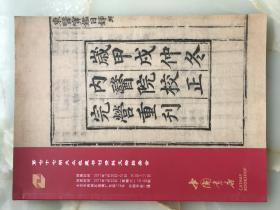 2017年7月中国书店第七十七期大众收藏书刊资料拍卖会图录!!