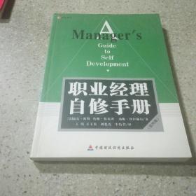 职业经理自修手册【第四版】