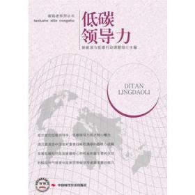 低碳领导力 正版 新能源与低碳行动课题组 9787511903389 中国时代经济出版社出版发行处 正品书店
