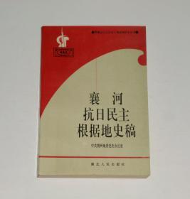 襄河抗日民主根据地史稿 1995年1版1印