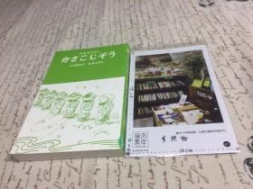 日文原版:  日本昔ばなし かさにじぞう【存于溪木素年书店】