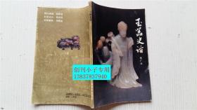 玉器史话 张广文编 紫禁城出版社