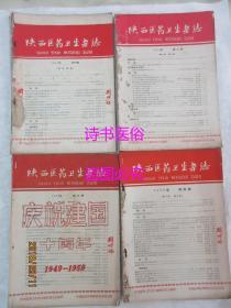 陕西医药卫生杂志:1959年创刊号至第4期 共4本