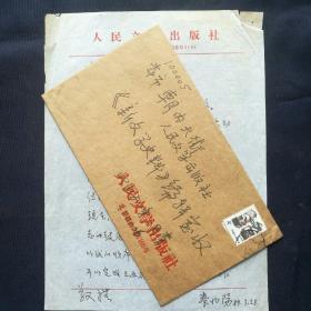 名家手札【秦兆阳】 (1916~1994著名作家,《人民文学》副主编 ,黄冈人)   1页带实寄封