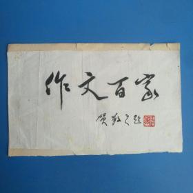 保真字画【贺.敬.之】(著名诗人,剧作家,山东枣庄人) 为 《作文百家》题写书名      (毛笔宣纸) 已出版
