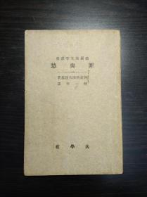 共学社 俄罗斯文学丛书《罪与愁》 商务印书馆1933年国难后初版  好品!