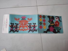 中国邮政贺年有奖明信片1994.11.01发行纪念戳的1995 喜气盈门 欢声笑语 货号FF6