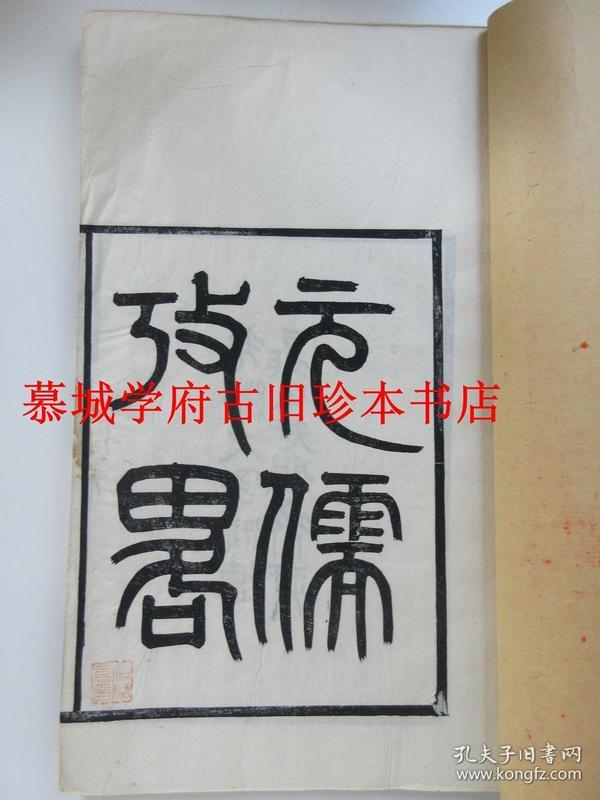 【稀见】龙凤镳辑《元儒考略》/ 知服斋丛书 / 清光绪顺德龙氏知服斋刻本