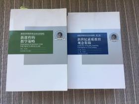 课程改革教师岗位培训资源包(第一辑)6册+(第二辑)4册、共10册合售、配书