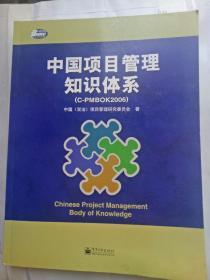 中国项目管理知识体系