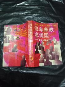 """位卑未敢忘忧国——""""文化大革命""""上书集----私藏9品如图"""