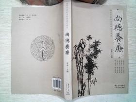 尚德养廉:领导干部修身行动指导读本