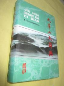 九华山大辞典(32开.精装)