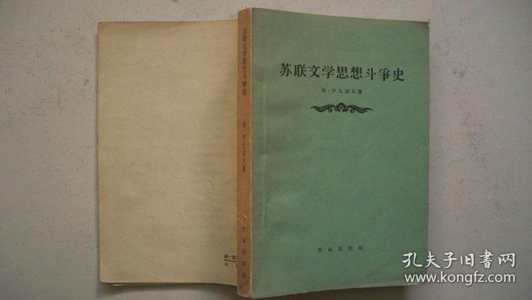 1957年作家出版社出版发行《苏联文学思想斗争史》(译著)一版一印