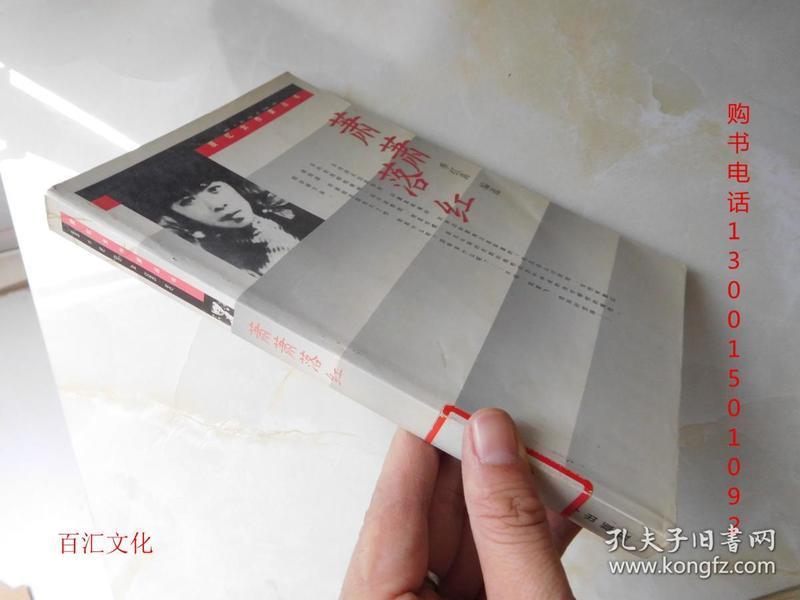 漫忆女作家丛书:萧萧落红