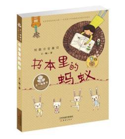 正版送书签ui~王一梅童书短篇注音童话——书本里的蚂蚁 978753