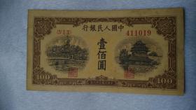第一套人民币 壹佰元 纸币 编号411019