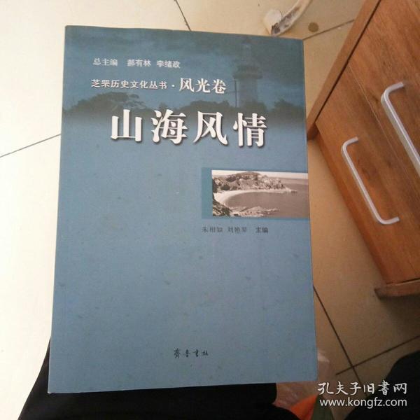 芝罘历史文化丛书 (风光卷 山海风情 )