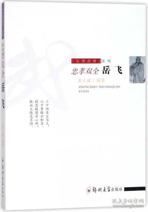 安邦武将系列:忠孝双全——岳飞 郑州大学 9787564542504