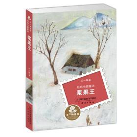 正版送书签ui~王一梅童书经典长篇童话:浆果王 9787530766835