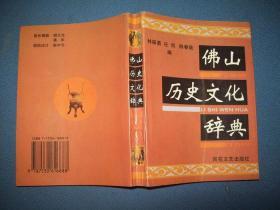 佛山历史文化辞典-64开一版一印
