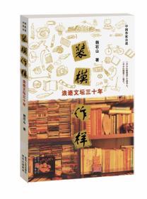 装模作样:浪迹文坛三十年