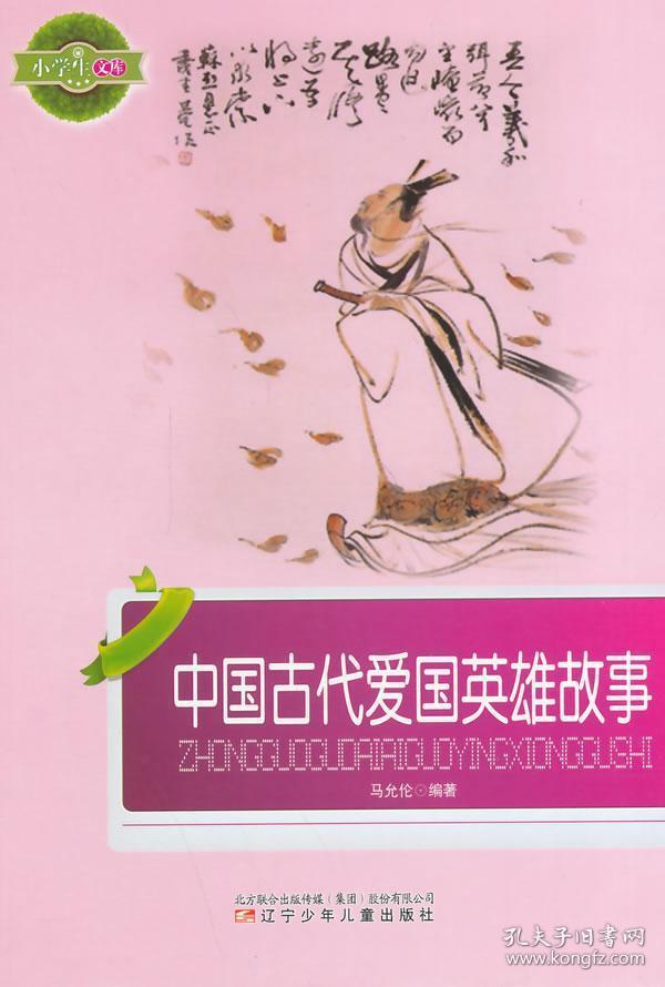 小学生文库:中国古代爱国英雄故事 辽宁少年儿童出版社 9787531500247