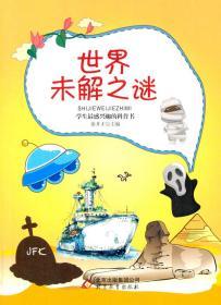 学生感兴趣的科普书:世界未解之谜 北京教育出版社 9787552207613