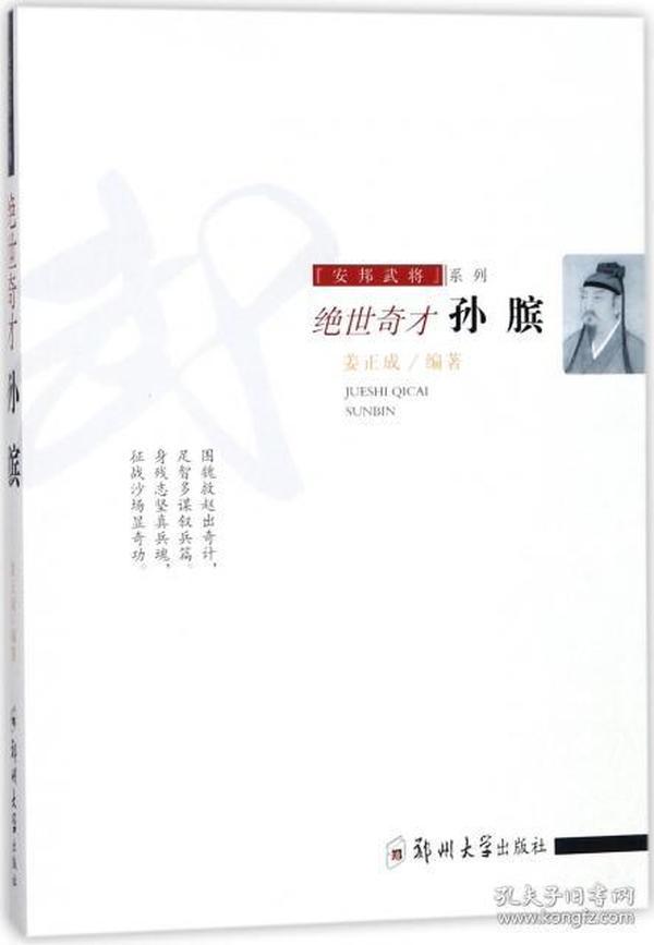安邦武将系列:绝世奇才——孙膑 郑州大学 9787564543150