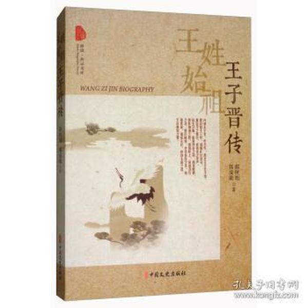 正版送书签ui~王子晋传 9787520502146 郝树旭,郭成敏