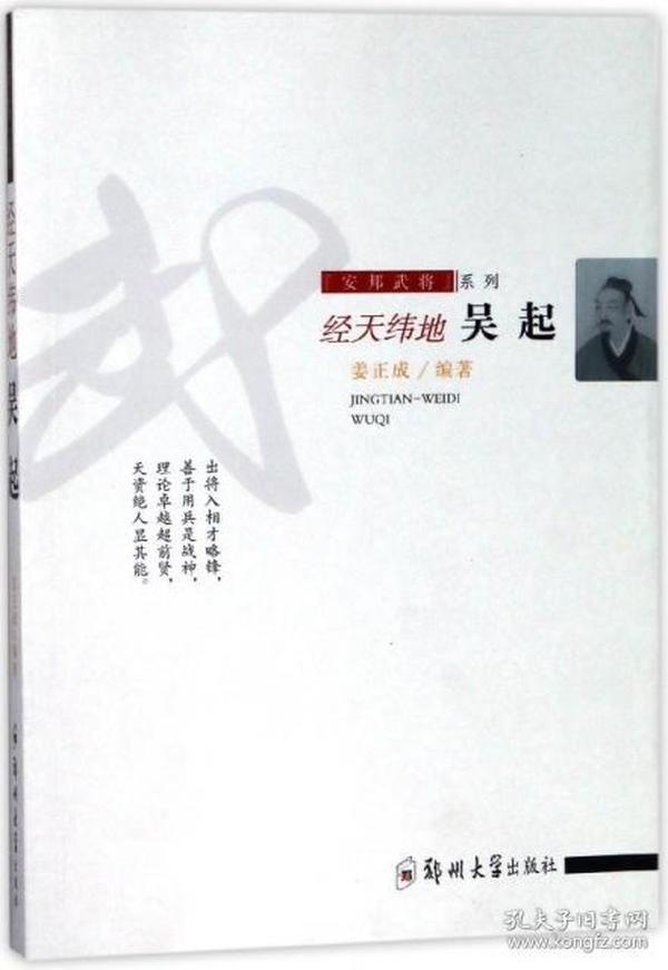 安邦武将系列:经天纬地——吴起 郑州大学 9787564542436