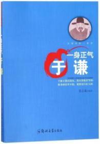 治国良臣系列:一身正气——于谦 郑州大学 9787564542634