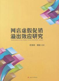 正版送书签ui~网点虚假溢出效应研究 9787564357108 花海燕、 杨