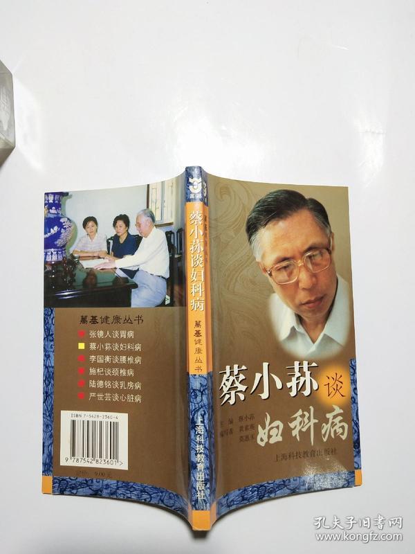 蔡小荪谈妇科病