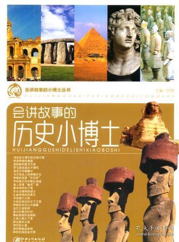 (彩图版)会讲故事的历史小博士 江西美术出版社 9787548021186
