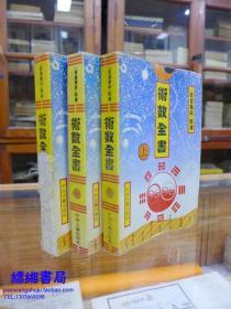 术数全书 全三册——中州古籍出版社 1994年一版一印