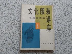 文化服装讲座 毛线编织编 6