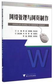网络管理与网页制作