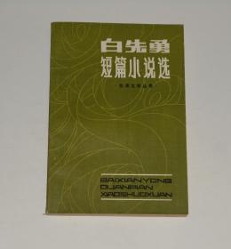 白先勇短篇小说选 1982年1版1印