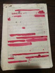 西大校报稿件(海峡两岸争出《中国风俗丛书》)复写件