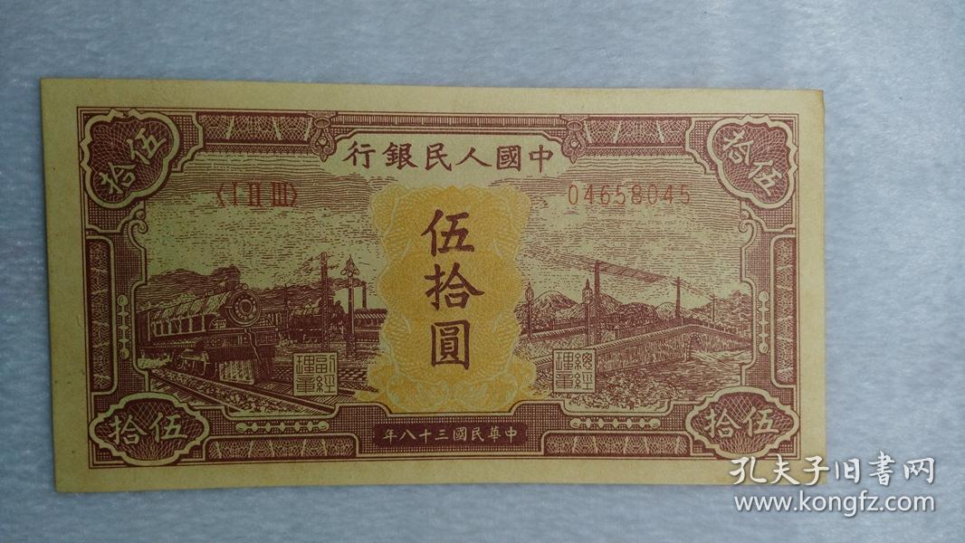 第一套人民币 伍拾元纸币 编号04658045