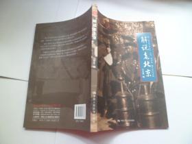 解说老北京