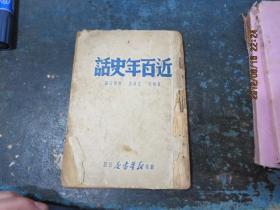 十元钱民国书专卖95,《近百年史话》一册,品相差
