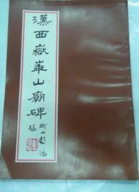 汉西嶽华山庙碑