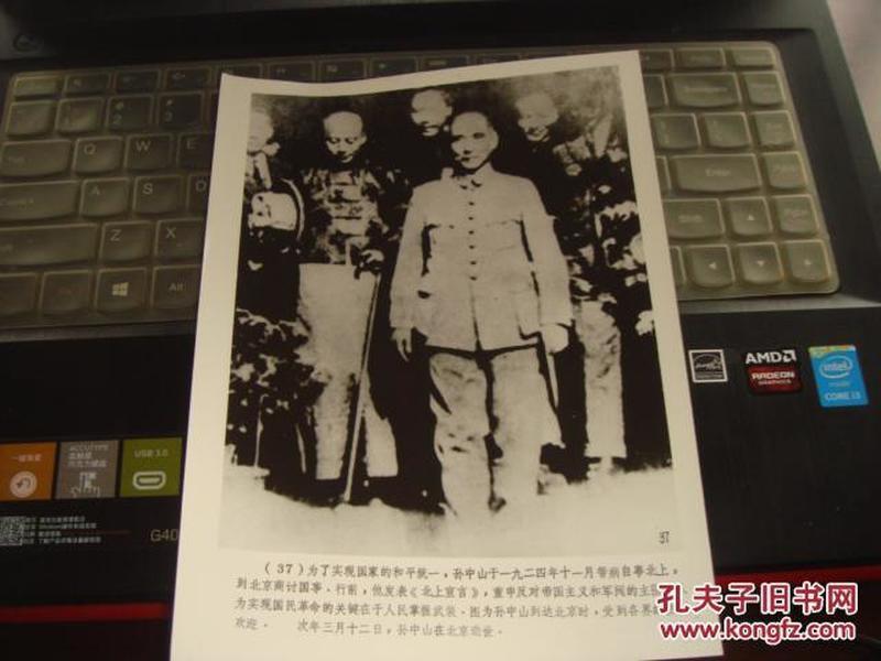 纪念辛亥革命七十周年:37、1924年11月,孙中山带病自粤北上到北京商讨国事(新华社新闻展览照片1981年)