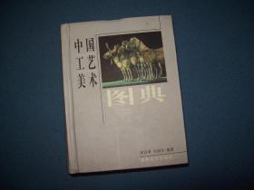中国工艺美术图典-64开精装一版一印
