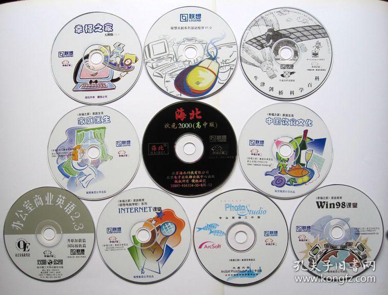 【联想随机之家高中天鹤版a之家光盘】贾汪所软件有几图片