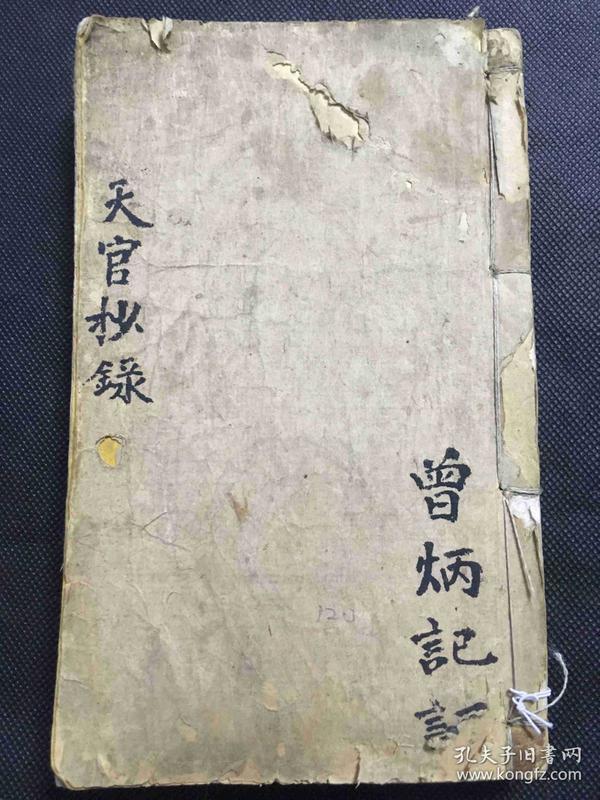 844精抄《天官抄录》一厚册全