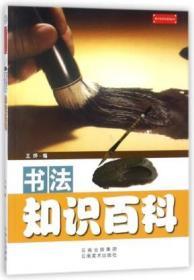青少年知识百科丛书:书法知识百科 云南美术 9787548913351