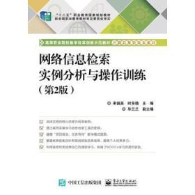 正版送书签ui~网络信息检索实例分析与操作训练 9787121290084 宋
